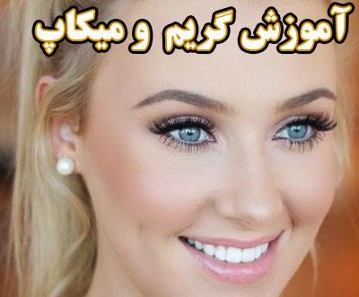 آموزشگاه تخصصی گریم عروس تهران